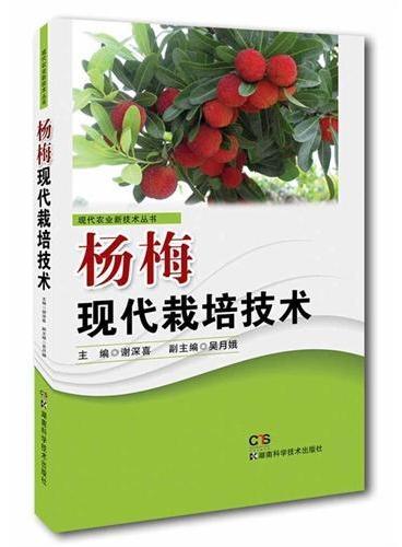杨梅现代栽培技术