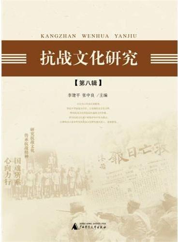 抗战文化研究(第八辑)