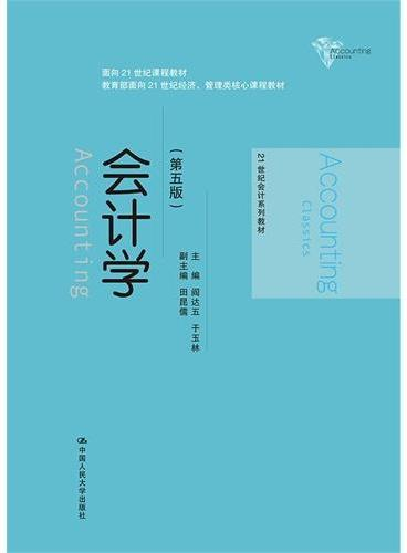 会计学(第五版)(21世纪会计系列教材)(面向21世纪课程教材;教育部面向21世纪经济、管理类核心课程教材)