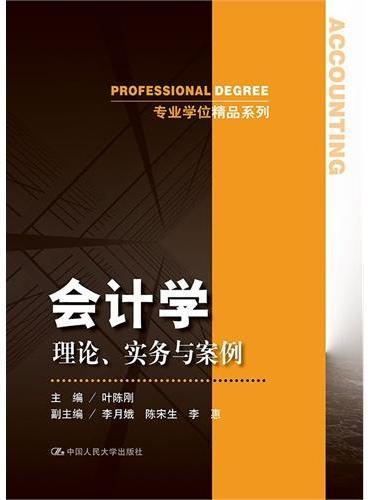 会计学:理论、实务与案例(专业学位精品系列)