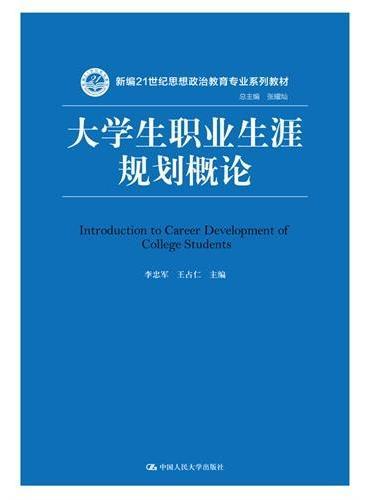 大学生职业生涯规划概论(新编21世纪思想政治教育专业系列教材)