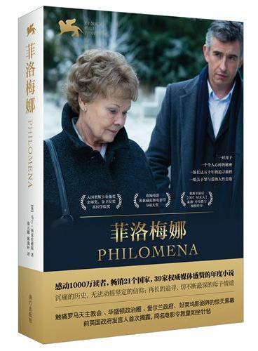 菲洛梅娜:震惊教皇的欧洲年度小说!