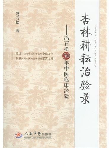 杏林耕耘治验录.冯石松50年中医临床经验