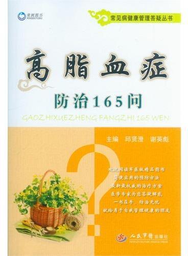 高脂血症防治165问.常见病健康管理答疑丛书
