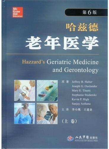 哈兹德老年医学(第六版)上下卷