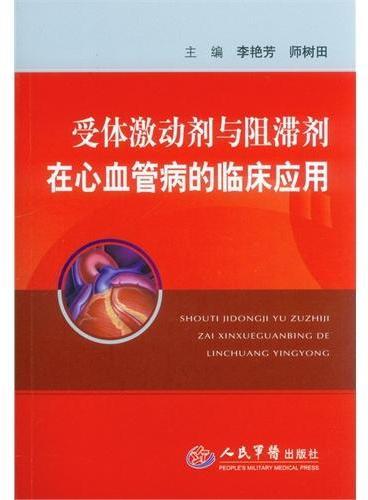 受体激动剂与阻滞剂在心血管病的临床应用