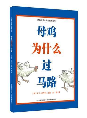 """母鸡为什么过马路(凯迪克金奖得主大卫?麦考利作品!一个关于""""到底是先有鸡还是先有蛋""""的永恒因果困境的幽默夸张的故事!耕林童书馆出品)"""