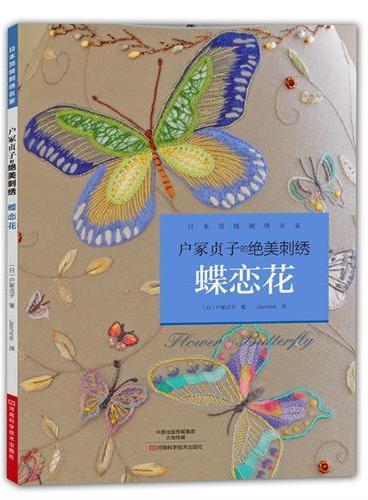 户冢贞子的绝美刺绣:蝶恋花