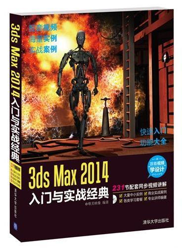 3ds Max 2014入门与实战经典(配光盘)