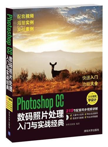 Photoshop CC数码照片处理入门与实战经典(配光盘)