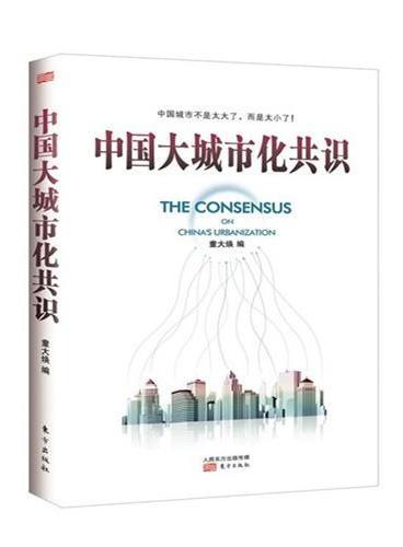 中国大城市化共识