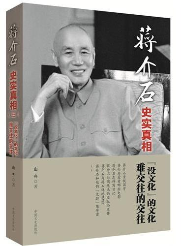 """蒋介石史实真相3:""""没文化""""的文化 难交往的交往"""
