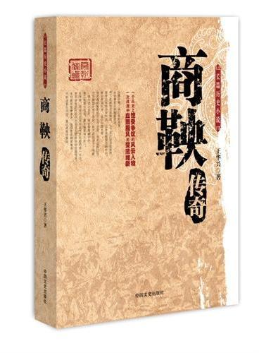 商鞅传奇(长篇历史小说)