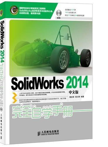 SolidWorks 2014中文版完全自学手册