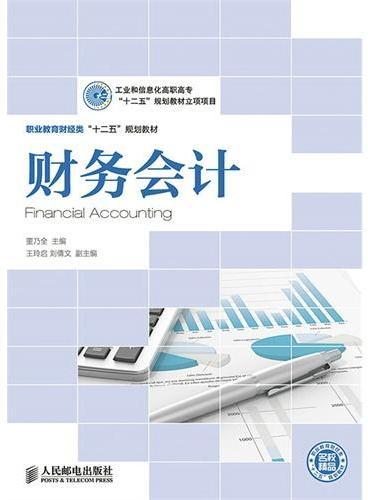"""财务会计(工业和信息化高职高专""""十二五""""规划教材立项项目)"""