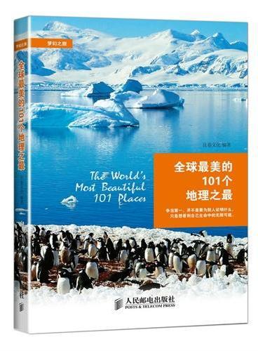全球最美的101个地理之最