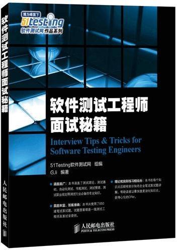 软件测试工程师面试秘籍
