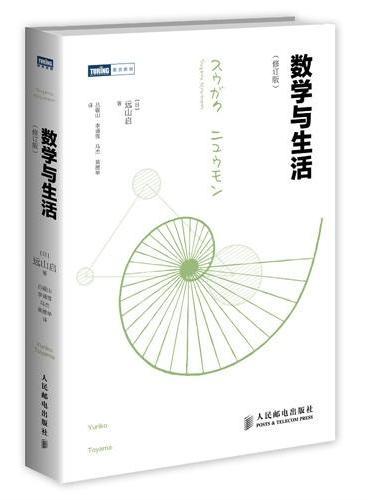 """数学与生活(修订版)(日本数学教育改革实践之作,跨越学科边界,突破文理之限,通俗讲解消除""""应试数学""""带来的数学恐惧感)"""
