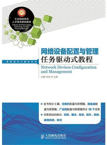 网络设备配置与管理任务驱动式教程