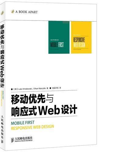 移动优先与响应式Web设计(2册)