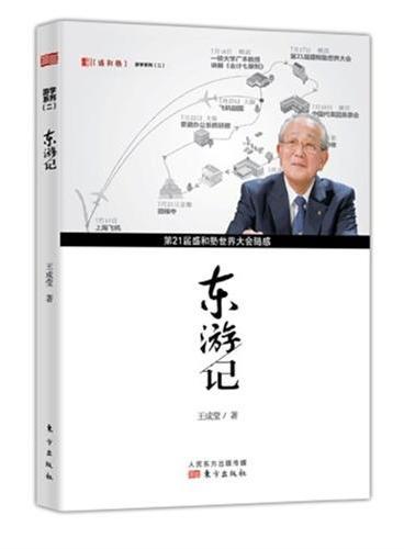 东游记——第21届盛和塾世界大会随感