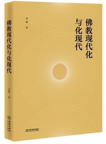 """佛教现代化与化现代(中国佛教路在何方?佛教在21世纪的使命是什么?答案就是中国佛教的""""现代化""""与""""化现代""""。诸佛皆出人间,终不在天上成佛。)"""
