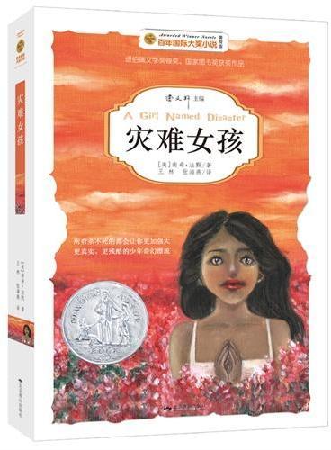 灾难女孩——国际大奖小说