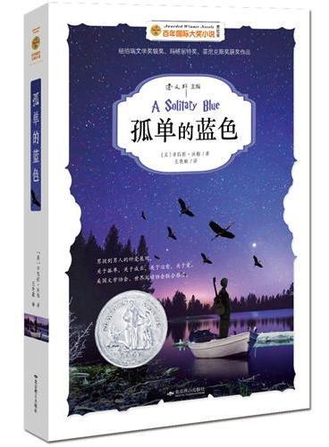 孤单的蓝色——国际大奖小说