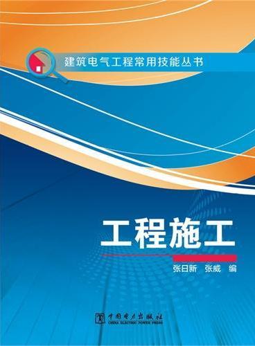 建筑电气工程常用技能丛书 工程施工