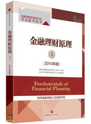 金融理财原理·上 (2014年版)