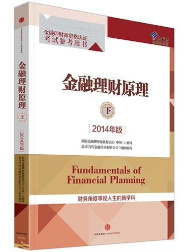 金融理财原理·下 (2014年版)
