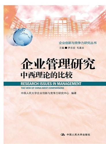 企业管理研究:中西理论的比较(企业创新与竞争力研究丛书)