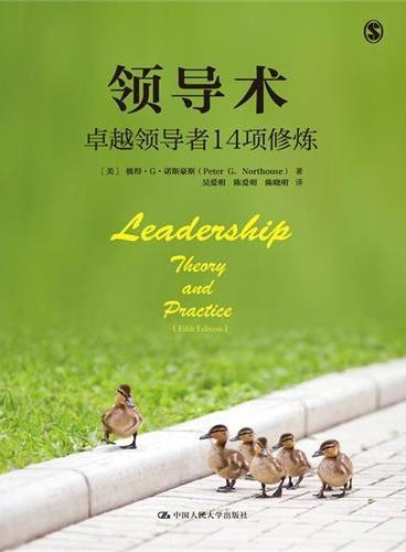 领导术:卓越领导者14项修炼(人文社科悦读坊)
