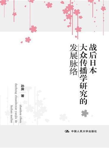战后日本大众传播学研究的发展脉络