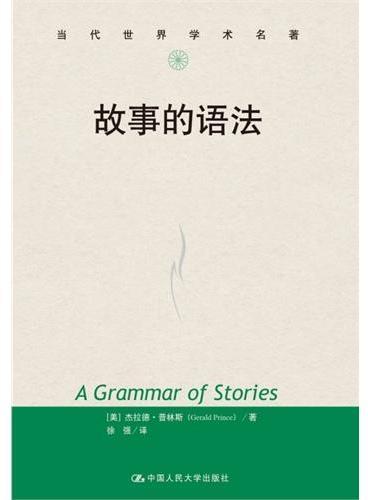 故事的语法(当代世界学术名著)