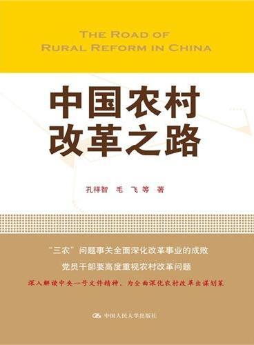 中国农村改革之路(领导干部悦读坊)