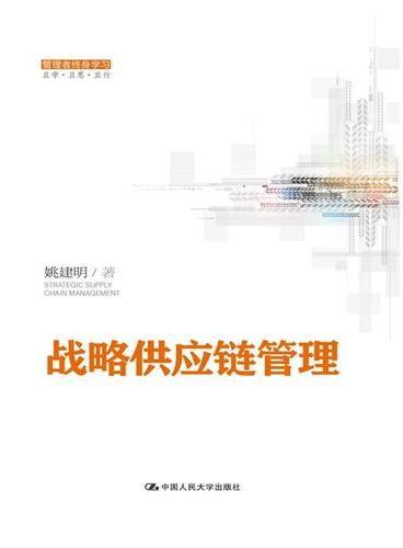 战略供应链管理(管理者终身学习)