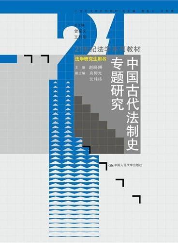 中国古代法制史专题研究(21世纪法学系列教材·法学研究生用书)