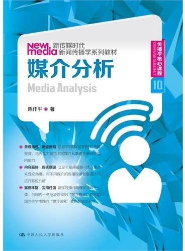 媒介分析(新传媒时代新闻传播学系列教材;传播学核心课程 10)