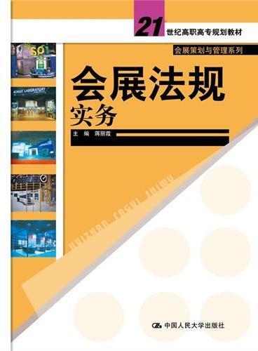 会展法规实务(21世纪高职高专规划教材·会展策划与管理系列)