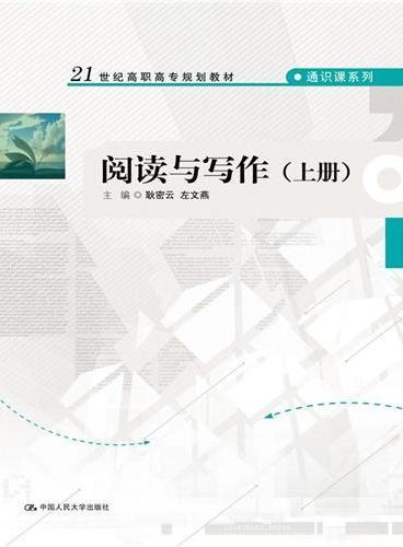 阅读与写作(上册)(21世纪高职高专规划教材·通识课系列)