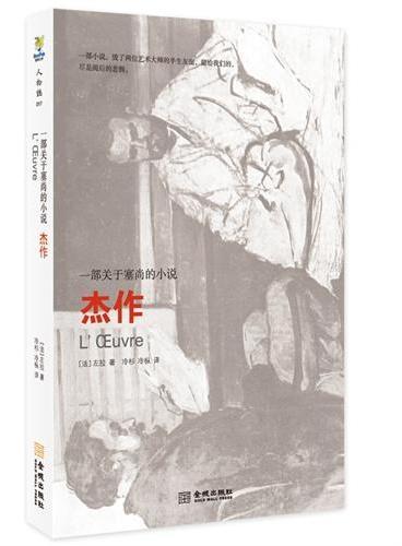 杰作:一部关于塞尚的小说(左拉以塞尚为原型的小说,国内第一个中译本!)