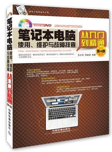 笔记本电脑使用、维护与故障排查从入门到精通 第4版 含盘