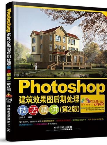 Photoshop建筑效果图后期处理技法精讲 第2版 含盘