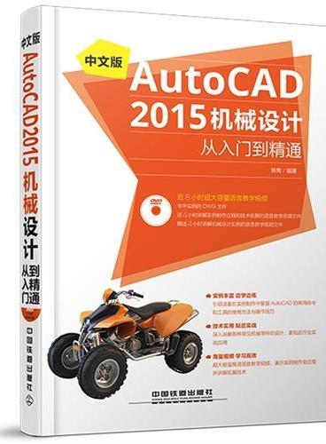 中文版AutoCAD 2015机械设计从入门到精通 含盘