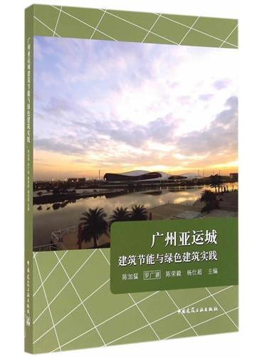 广州亚运城建筑节能与绿色建筑实践