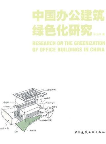 中国办公建筑绿色化研究