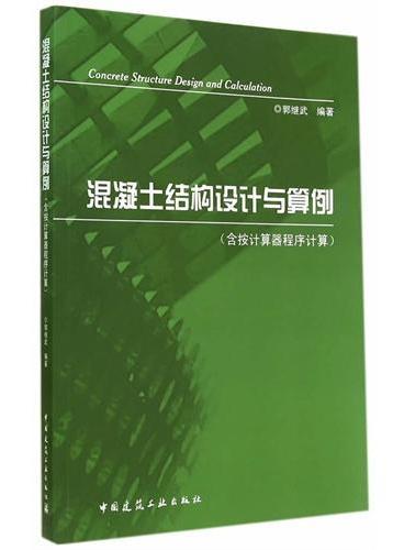 混凝土结构设计与算例(含按计算器程序计算)