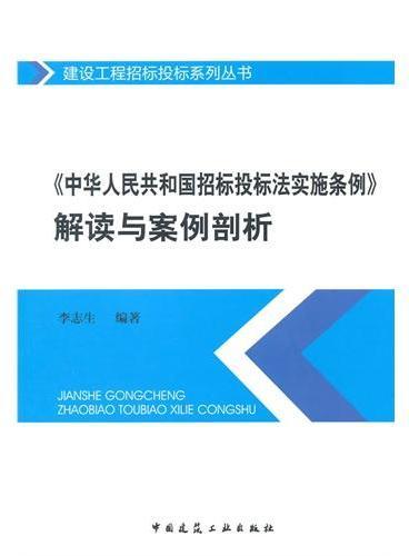 《中华人民共和国招标投标法实施条例》解读与案例剖析