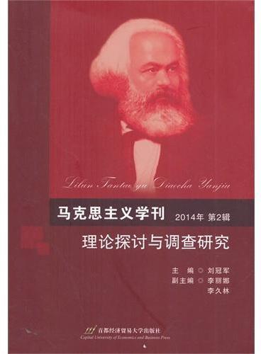 理论探讨与调查研究——马克思主义学刊(2014年第2辑)